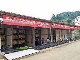 贵州华圆烟草烘干案例