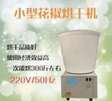 花椒烘干机成为烘干机中最畅销的机型