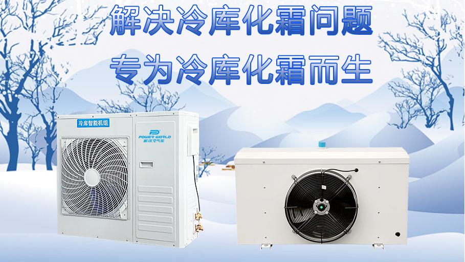 派沃冷库制冷机,冷库制冷设备介绍