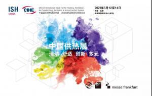 派沃邀请您参加中国暖通供热展